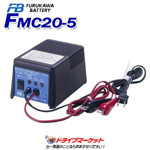 【冬のドドーン!と全品超特価祭】FMC20-5 小型充電器 バイクバッテリー用 FURUKAWA(フルカワ)古河バッテリー【取寄商品】