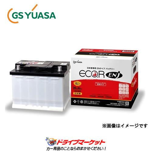 【春のドドーン!と全品超特価祭】GSユアサ ENJ-390LN4 ECO.R ENJ 日本車専用 ENタイプ バッテリー GS YUASA【取寄商品】