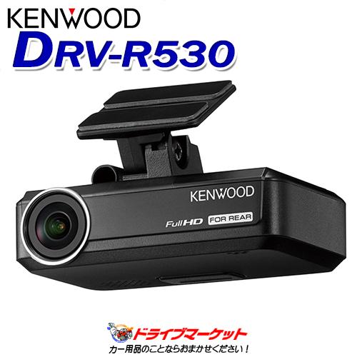 【ドーン!!と全品超特価 DM祭】DRV-R530 ケンウッド ナビ連携型ドライブレコーダー リア用ドラレコ (KENWOOD)