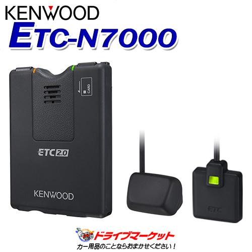 【春のドドーン!と全品超特価祭】ETC-N7000 カーナビ連動型 高度化光ビーコン対応 ETC2.0車載器 KENWOOD(ケンウッド) 【セットアップ無し】