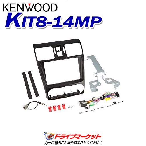 【春のドドーン!と全品超特価祭】KIT8-14MP ケンウッド 車種別取付キット(スバル・インプレッサ/スバルXV)【取寄商品】