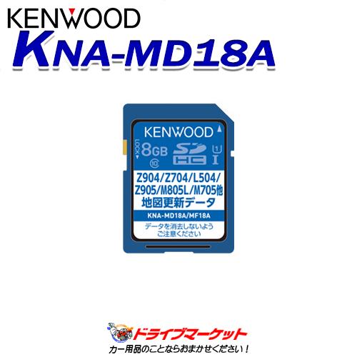 【春のドドーン!と全品超特価祭】KNA-MD18A 地図更新SDカード KENWOOD(ケンウッド)【地図】【取寄商品】