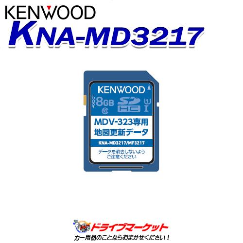 【春のドドーン!と全品超特価祭】KNA-MD3217 地図更新SDカード KENWOOD(ケンウッド)【地図】【取寄商品】