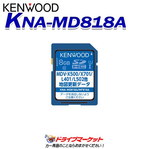 【秋のドドーン!と全品超特価祭】KNA-MD818A 地図更新SDカード KENWOOD(ケンウッド)【地図】【取寄商品】