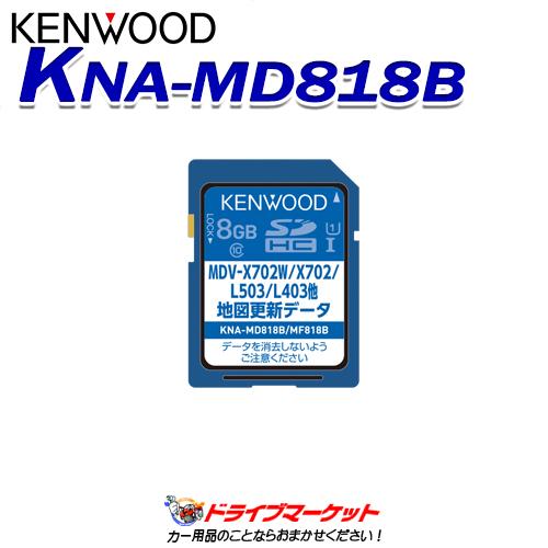\ドドーン!!と全品ポイント増量中/KNA-MD818B 地図更新SDカード KENWOOD(ケンウッド)【地図】【取寄商品】【DM】, 整備工具のストレート:124d68a3 --- verkokajak.se