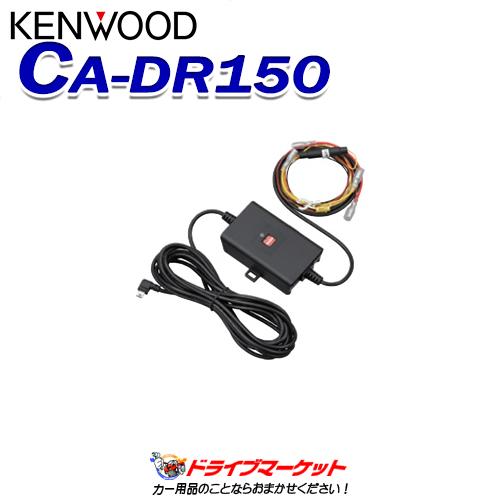 【歳末!ドドーンと全品超特価】CA-DR150 ケンウッド ドライブレコーダー用 車載電源ケーブル KENWOOD
