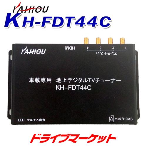送料無料 価格 交渉 冬にドーン と 全品超トク祭 KH-FDT44C 4チューナー4アンテナ地デジフルセグチューナー HDMI端子搭載 取寄商品 いよいよ人気ブランド カイホウ