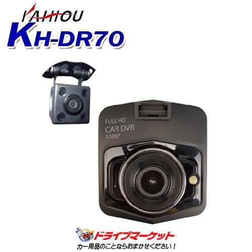 【歳末!ドドーンと全品超特価】KH-DR70 ドライブレコーダー リアカメラ付属 ドラレコ KAIHOU(カイホウ)