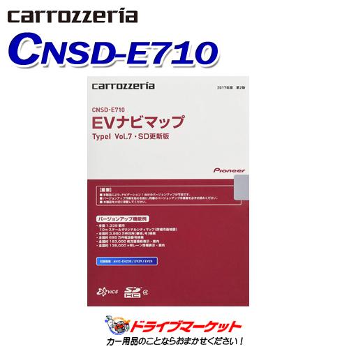 【春のドドーン!と全品超特価祭】CNSD-E710 EVナビマップ TypeI Vol.7・SD更新版 PIONEER(パイオニア) carrozzeria(カロッツェリア)【取寄商品】【地図】