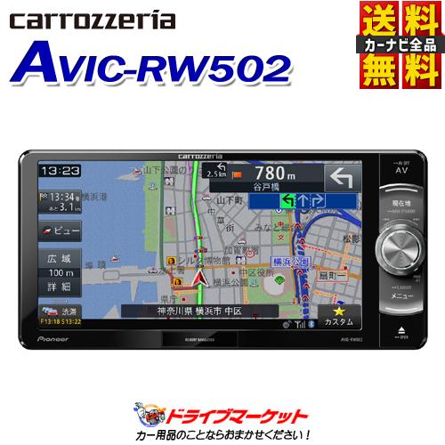 【ドーン!!と全品超特価 DM祭】【延長保証追加OK!!】AVIC-RW502 楽ナビ 7V型 200mmワイド ワンセグ/DVD-V/CD/Bluetooth/SD/チューナー・DSP AV一体型メモリーナビ カーナビゲーション Pioneer(パイオニア) carrozzeria(カロッツェリア)