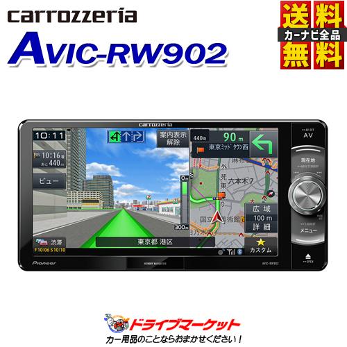 【春のドドーン!と全品超特価祭】【延長保証追加OK!!】AVIC-RW902 楽ナビ 7V型ワイド 地デジ/DVD-V/CD/Bluetooth/SD/チューナー・DSP AV一体型メモリーナビ カーナビゲーション Pioneer(パイオニア) carrozzeria(カロッツェリア【AVIC-RW910の前型品】