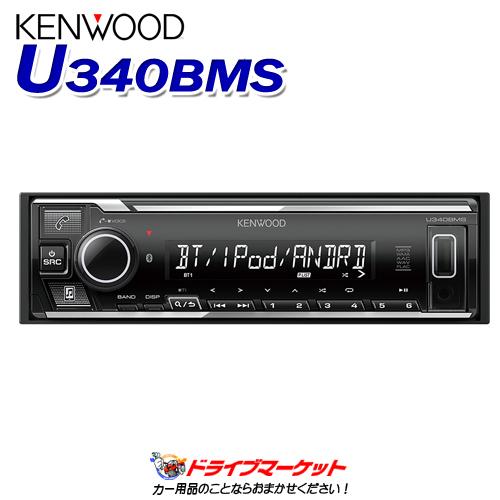 【春のドドーン!と全品超特価祭】U340BMS USB/iPod/Bluetoothレシーバー/MP3/WMA/AAC/WAV/FLAC対応 1DINデッキ KENWOOD(ケンウッド)
