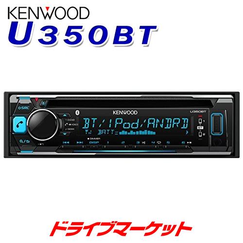 【送料無料】 【スーパーSALE!ドドーンと全品超特価】U350BT CD/USB/iPod/Bluetoothデッキ 音楽を高音質で再生 Bluetoothユニットを搭載 ケンウッド