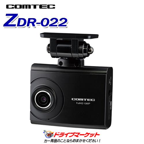 【春のドドーン!と全品超特価祭】ZDR-022 コムテック 200万画素FullHDドライブレコーダー COMTEC