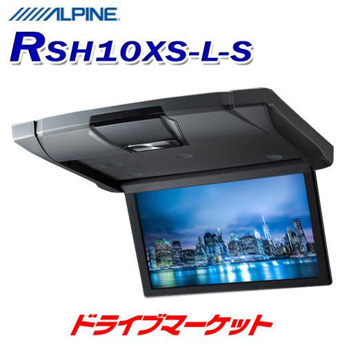 【春のドドーン!と全品超特価祭】RSH10XS-L-S アルパイン 10.1型WSVGAスリムリアビジョン ルームライト無モデル フリップダウンモニター シルバー ALPINE