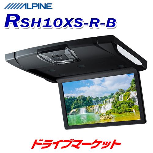 送料無料 冬にドーン と 全品超トク祭 RSH10XS-R-B アルパイン ブラック ルームライト有モデル ALPINE 贈与 フリップダウンモニター 10.1型WSVGAスリムリアビジョン 輸入