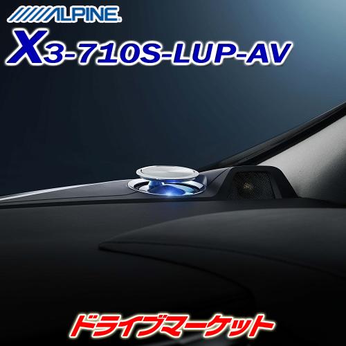 送料無料 !超美品再入荷品質至上! 夏の終わりに ド-ン と全品超特価 X3-710S-LUP-AV アルパイン 取寄商品 アルファード ALPINE 新入荷 流行 リフトアップ 3wayスピーカー ヴェルファイア専用