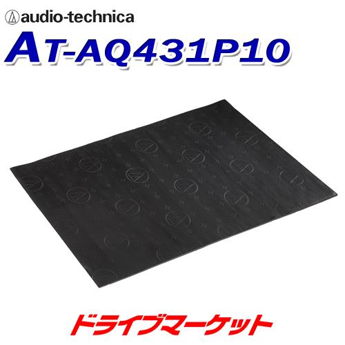 【春のドドーン!と全品超特価祭】AT-AQ431P10 オーディオテクニカ AquieT(アクワイエ) ノイズレスラグ 吸音材 断熱材 10個入り audio-technica【取寄商品】