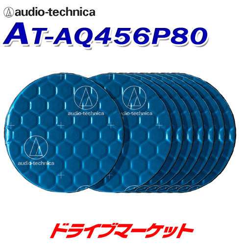 【春のドドーン!と全品超特価祭】AT-AQ456P80 オーディオテクニカ AquieT(アクワイエ) バイブレーションコントローラー 丸型制振材 80個入り audio-technica【取寄商品】