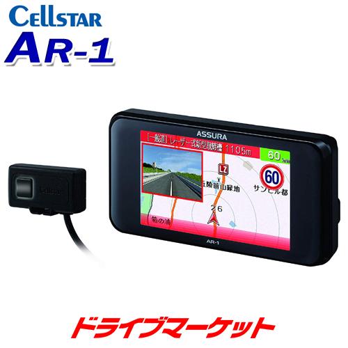 【春のドドーン!と全品超特価祭】AR-1 セルスター 3.2インチMVA液晶 GPS一体型レーダー探知機 レーザー式オービス対応 セパレート型 日本製・3年保証 CELLSTAR ASSURA