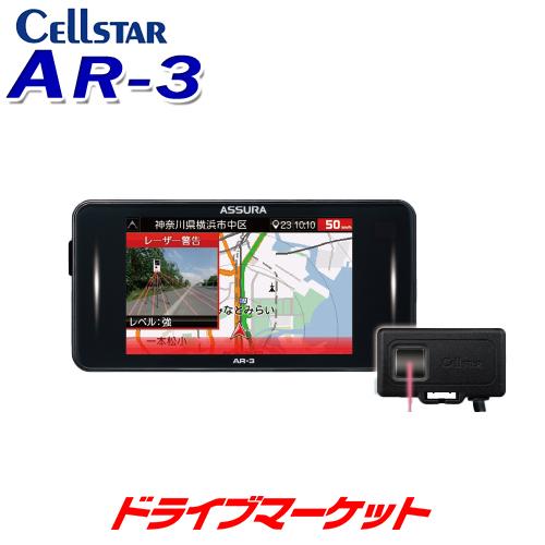 【春のドドーン!と全品超特価祭】AR-3 セルスター 3.2インチMVA液晶 GPSレーダー探知機 レーザー式オービス対応 セパレート型セーフティレーダー 無線LAN搭載 日本製・3年保証 CELLSTAR ASSURA【取寄商品】