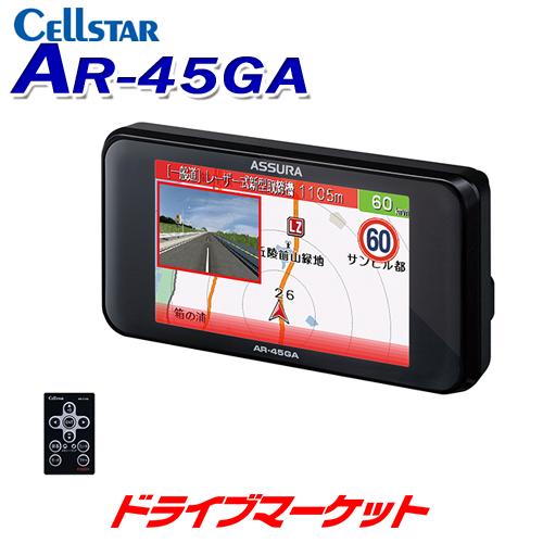 【春のドドーン!と全品超特価祭】AR-45GA セルスター 3.2インチMVA液晶 GPS一体型レーダー探知機 災害通報サービス&レーザー式オービス対応 日本製・3年保証 CELLSTAR ASSURA