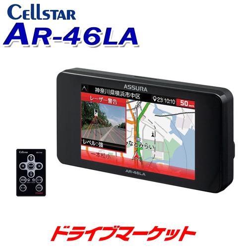 【春のドドーン!と全品超特価祭】AR-46LA セルスター レーザー式オービス対応 3.2インチMVA液晶 GPS一体型レーダー探知機 日本製・3年保証 CELLSTAR ASSURA