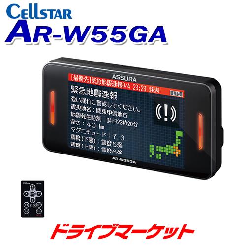 【春のドドーン!と全品超特価祭】AR-W55GA セルスター レーダー探知機 3.2インチ液晶 OBD2対応 無線LAN搭載 日本製 CELLSTAR ASSURA