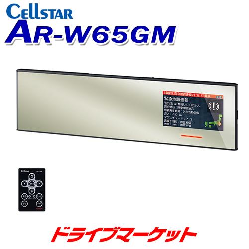 【冬のドドーン!と全品超特価祭】AR-W65GM セルスター レーダー探知機 3.2インチ液晶 270mmハイブリッドハーフミラー型 日本製 CELLSTAR ASSURA【取寄商品】