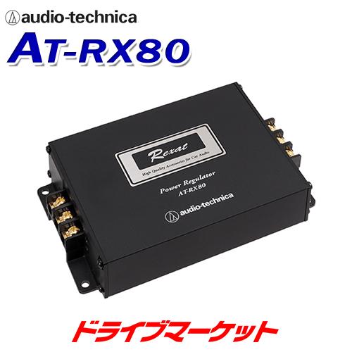 【冬のドドーン!と全品超特価祭】AT-RX80 オーディオテクニカ パワーレギュレーター レグザット audio-technica【取寄商品】