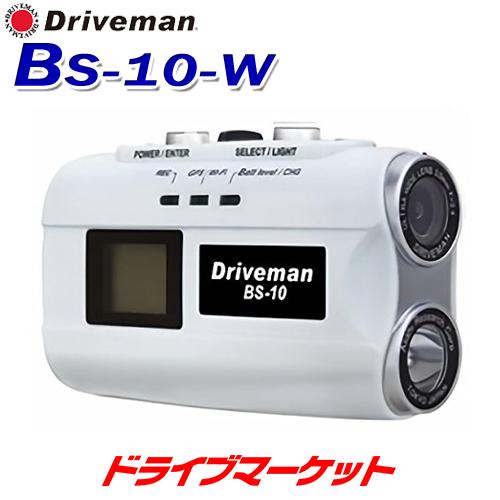 【春のドドーン!と全品超特価祭】BS-10-W アサヒリサーチ Driveman(ドライブマン) ドライブレコーダー バイク用ヘルメット装着型ドラレコ(ホワイト)