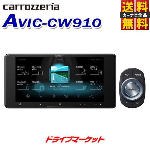 送料無料 夏の終わりに ド-ン と全品超特価 延長保証追加OK AVIC-CW910 カロッツェリア 予約販売 パイオニア 7V型 サイバーナビ 200mmワイド スマートコマンダー同梱 carrozzeria AVIC-CW902の後継品 授与 Pioneer カーナビ