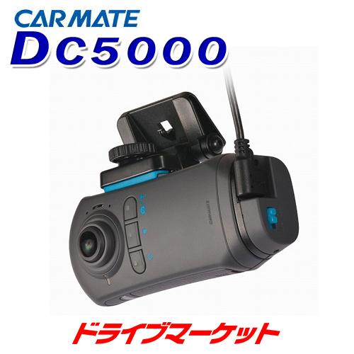 【ドーン!!と全品超特価 DM祭】DC5000 カーメイト ドライブレコーダー 360度カメラ 全天球録画 駐車監視オプション対応 アクションカメラ スマホ連携 日本製 d'Action 360S ダクション 360°ドラレコ CARMATE