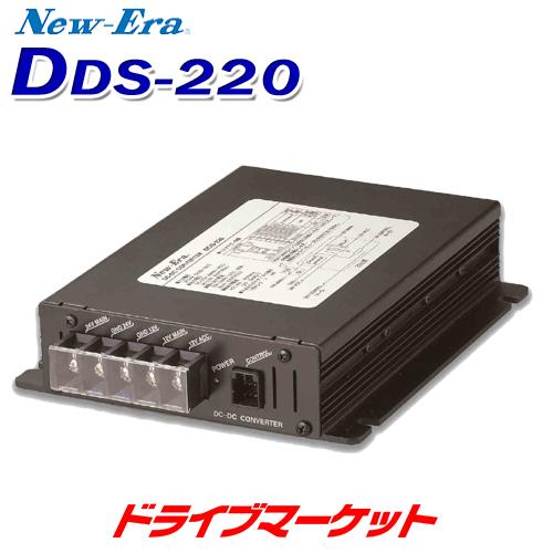 【春のドドーン!と全品超特価祭】DDS-220 ニューエラー DC/DCコンバーター 20A デコデコ New-Era【取寄商品】
