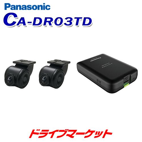 【春のドドーン!と全品超特価祭】CA-DR03TD パナソニック ドライブレコーダー 前後2カメラ カーナビ連携 ストラーダシリーズ専用オプション 駐車監視 F値1.4 Panasonic