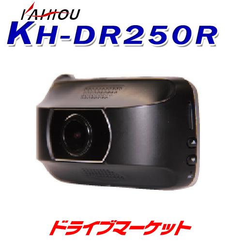 【春のドドーン!と全品超特価祭】KH-DR250R ドライブレコーダー リアカメラ付属 前後 2カメラ 先進運転機能搭載 ドラレコ KAIHOU(カイホウ)【取寄商品】