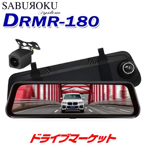 【春のドドーン!と全品超特価祭】DRMR-180 サブロクシステム デジタルインナーミラー 汎用タイプ 前後2カメラ ドライブレコーダー搭載 9.66インチ 駐車監視機能/Gセンサー搭載 SABUROKU SYSTEM【取寄商品】