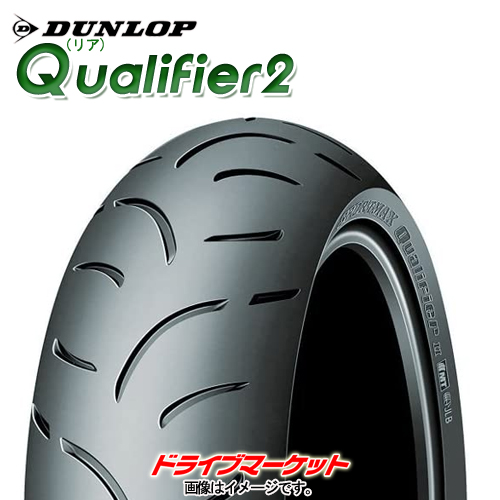 【送料無料】 DUNLOP Qualifier2 180/55ZR17 ダンロップ クオリファイア 2 新品 バイク用タイヤ (リア)