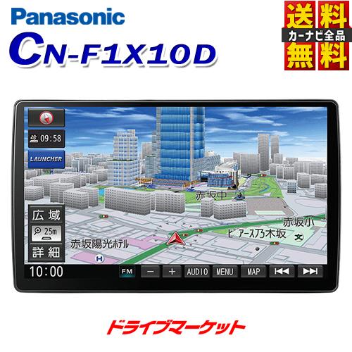 【春のドドーン!と全品超特価祭】【延長保証追加OK!!】CN-F1X10D パナソニック ストラーダ 10V型 フルセグ内蔵メモリーカーナビ Panasonic Strada