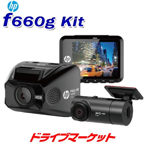 【ドーン!!と全品超特価 DM祭】f660g Kit HP ドライブレコーダー 前後2カメラ フルHD高画質 200万画素 広範囲録画 駐車モード搭載 コンパクトモデル ドラレコ ヒューレットパッカード【取寄商品】