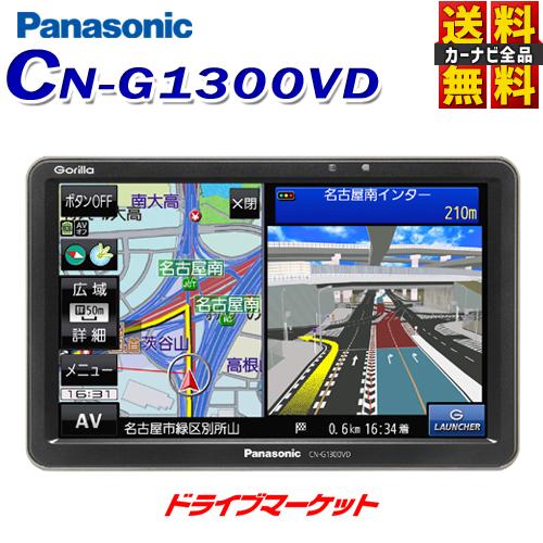 【送料無料】 【スーパーSALE!ドドーンと全品超特価】【延長保証追加OK!!】CN-G1300VD パナソニック ゴリラ 7V型ワンセグ内蔵 ポータブルカーナビ 安全・安心運転サポート Gorilla Panasonic