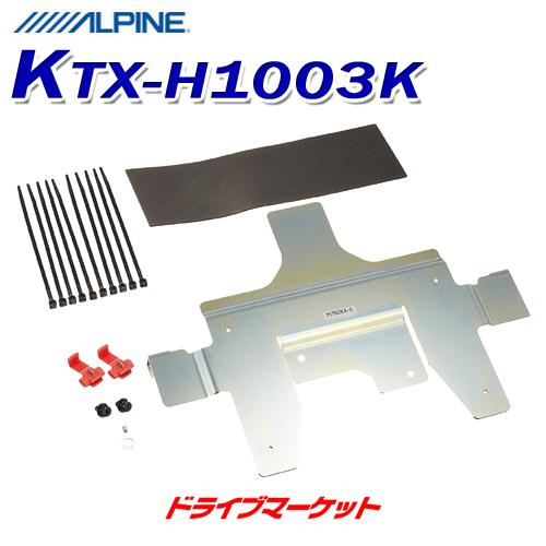 早春ドーン と 全品超トク祭 本物 KTX-H1003K ALPINE 10型リアビジョン用パーフェクトフィット アルパイン フリード専用 『4年保証』