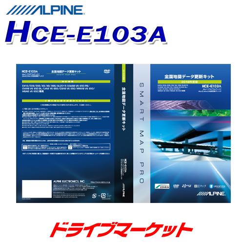 【春のドドーン!と全品超特価祭】HCE-E103A アルパイン EX10/EX9/X9/EX8/X8/X9Sシリーズ用 2019年度地図更新データ ALPINE