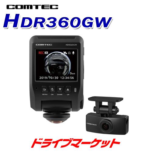 【ドーン!!と全品超特価 DM祭】HDR360GW コムテック 360度カメラ+リアカメラ型 ドライブレコーダー 前後左右 2カメラ型 GPS搭載ドラレコ 駐車監視対応 ステッカー付き 日本製/3年保証 COMTEC