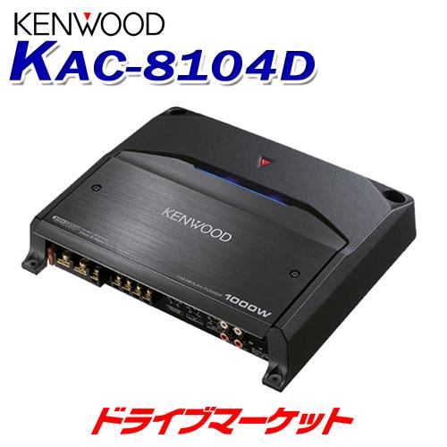 【春のドドーン!と全品超特価祭】KAC-8104D ケンウッド Dクラスモノラルパワーアンプ MAX1000W 本格的なサブウーファーシステムを構築するのに最適!! KENWOOD