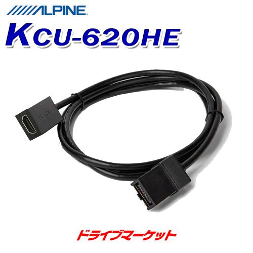 夏の終わりに ド-ン と全品超特価 メーカー公式ショップ KCU-620HE アルパイン HDMI接続ケーブル iPhone ALPINE NXシリーズカーナビ用 希少 iPod
