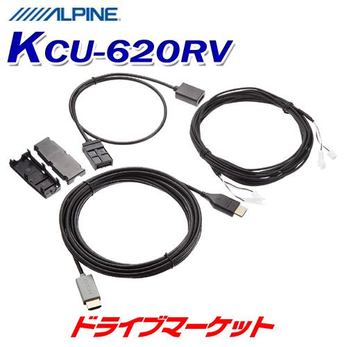 使い勝手の良い 夏の終わりに ド-ン と全品超特価 KCU-620RV アルパイン ILNケーブル同梱 数量限定アウトレット最安価格 NXシリーズカーナビ専用 リアビジョン用HDMIケーブル ALPINE