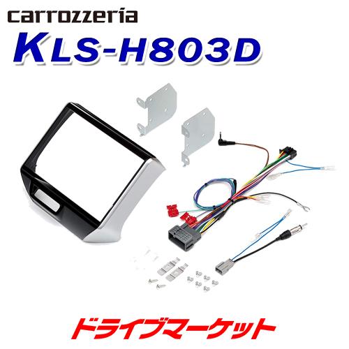 【春のドドーン!と全品超特価祭】KLS-H803D パイオニア 8V型ナビ車種別取付キット ホンダ車用【取寄商品】