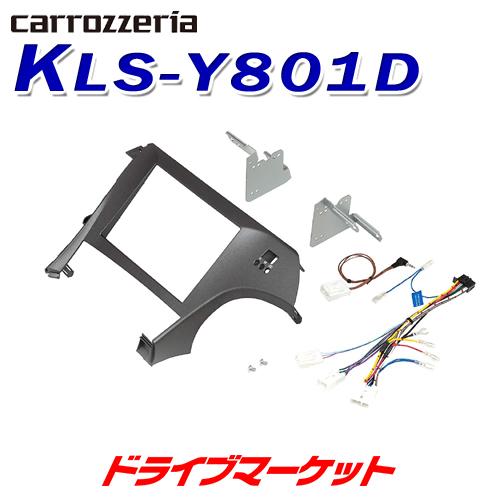 【春のドドーン!と全品超特価祭】KLS-Y801D 8V型ナビ車種別取付キット トヨタ車用 パイオニア【取寄商品】