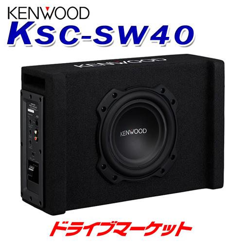 【春のドドーン!と全品超特価祭】KSC-SW40 ケンウッド チューンアップ サブウーファー KENWOOD